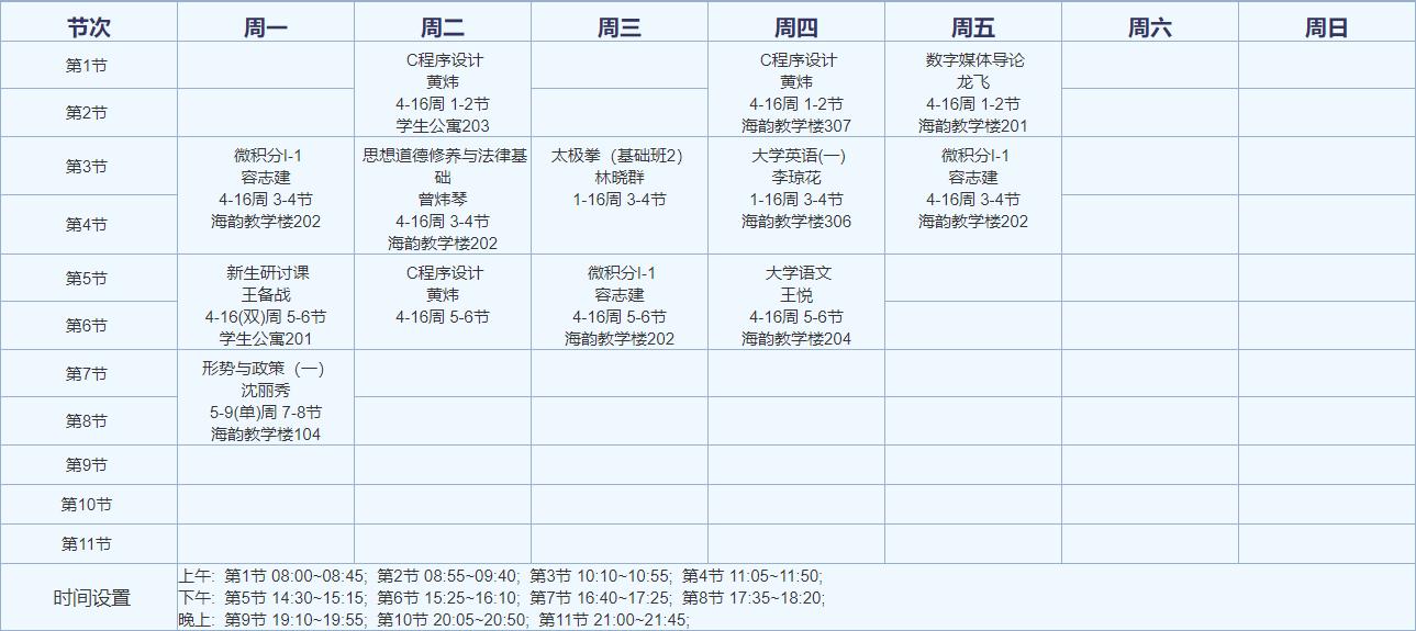 2017-2018-schedule-1