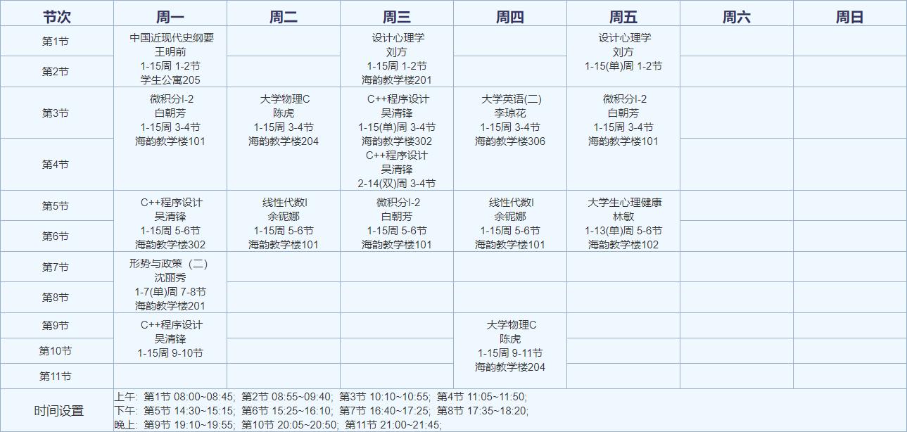 2017-2018-schedule-2