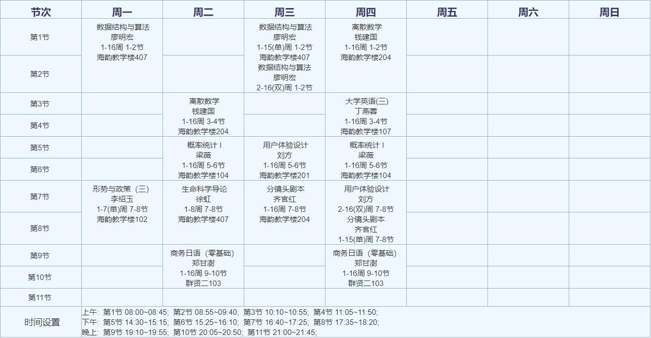 2018-2019-schedule-1