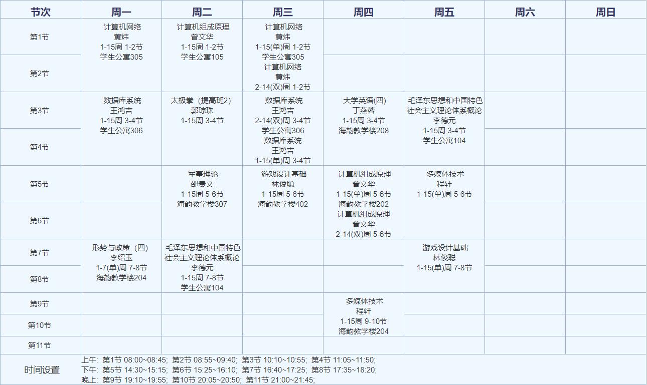 2018-2019-schedule-2